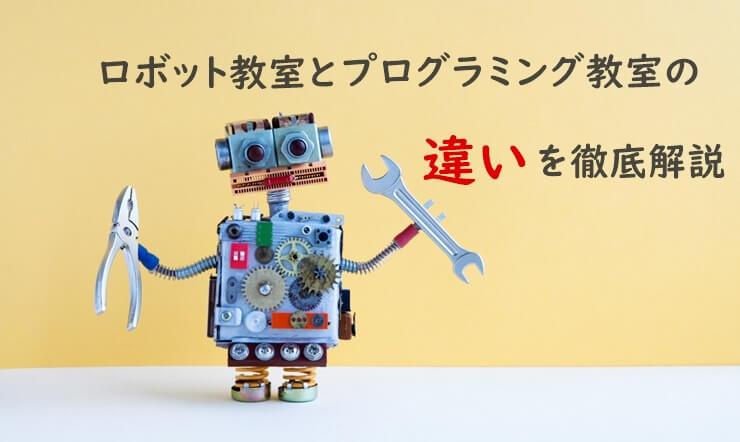 ロボット教室とプログラミング教室