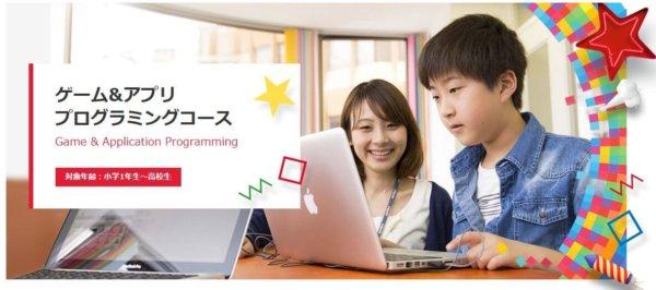 リタリコプログラミングコース