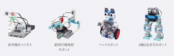 エジソンアカデミーロボット