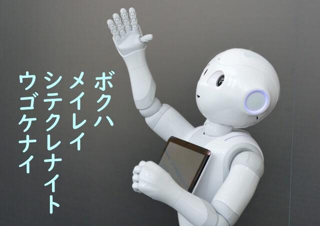 ロボット未来
