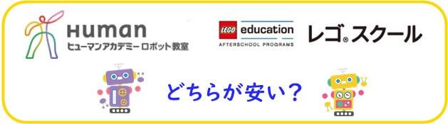 レゴスクールのヒューマンアカデミー比較