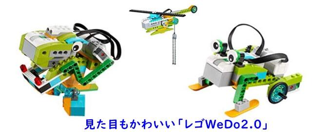 レゴWeDo2.0」