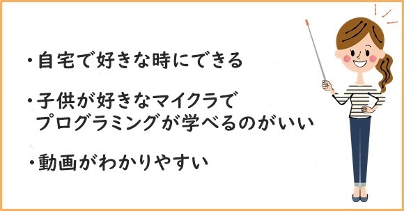 D-SCHOOLオンライン口コミ