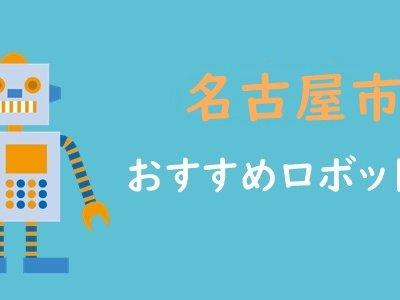 名古屋ロボット教室
