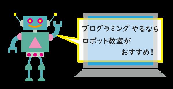 プログラミングロボット教室