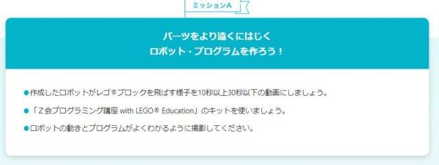 Z会プログラミング講座ミッション