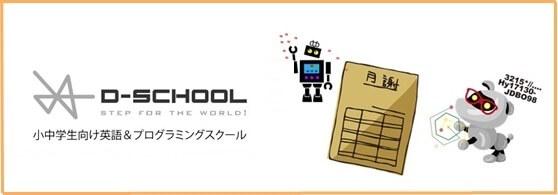 D-SCHOOLオンライン料金