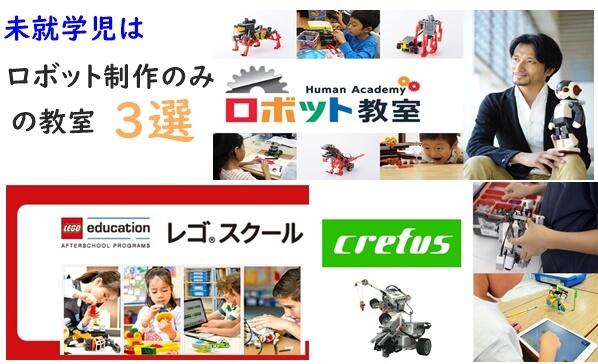 未就学児ロボット教室