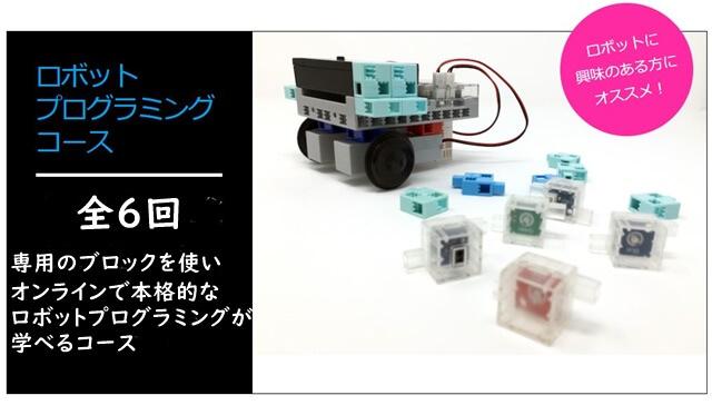 ロボットプログラミグ