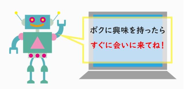 ロボット教室興味