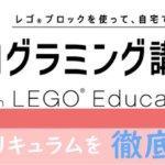 Z会レゴプログラミング