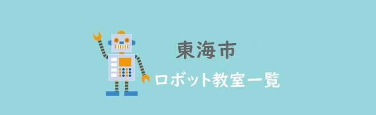 東海市ロボット教室