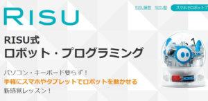 RISU式ロボットプログラミング
