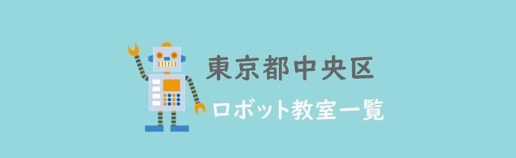 東京中央区ロボット教室