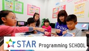 スタープログラミング