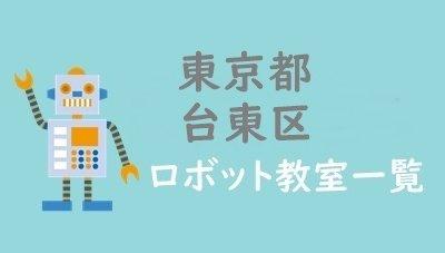 東京台東区ロボット教室