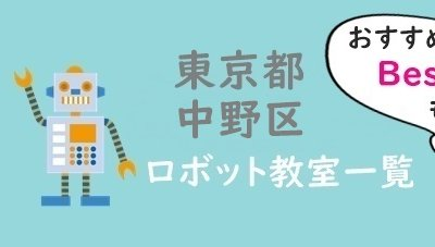 東京中野区ロボット教室