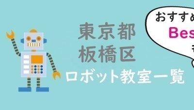東京板橋区ロボット教室