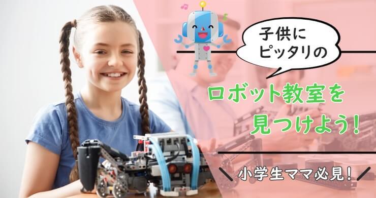 ロボット教室選び方
