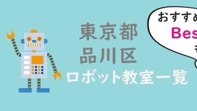 東京品川区ロボット教室