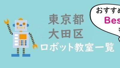 大田区おすすめロボット教室