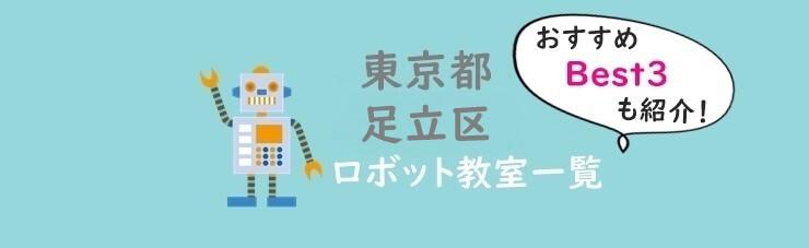東京足立区おすすめロボット教室