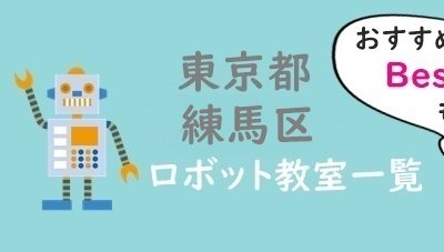 東京練馬区おすすめロボット教室
