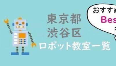 東京渋谷区ロボット教室