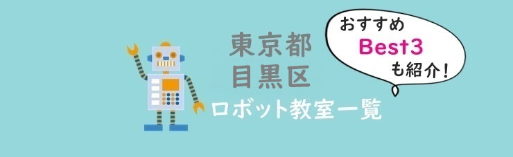 目黒区ロボット教室おすすめ