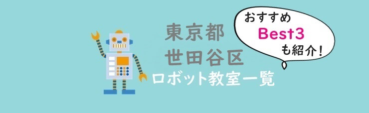 世田谷区おすすめロボット教室