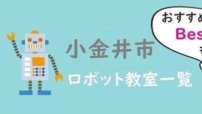 東京小金井市おすすめロボット教室