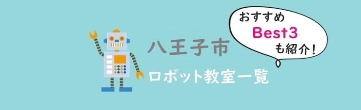 東京八王子市おすすめロボット教室