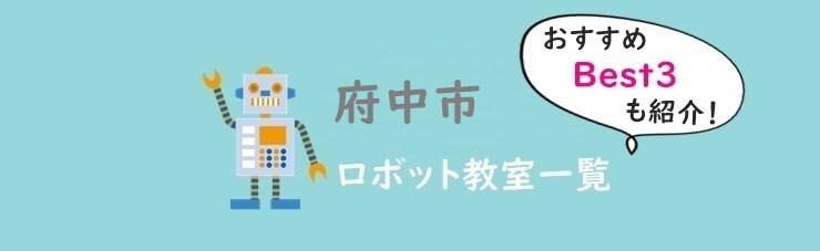 東京府中市おすすめロボット教室