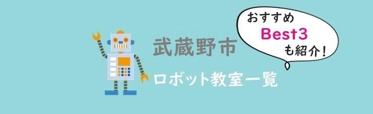東京武蔵野市ロボット教室おすすめ