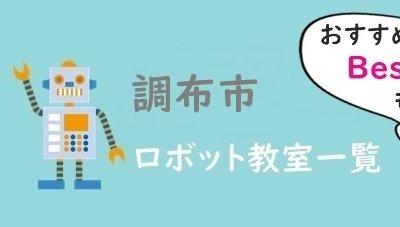 東京調布市ロボット教室おすすめ