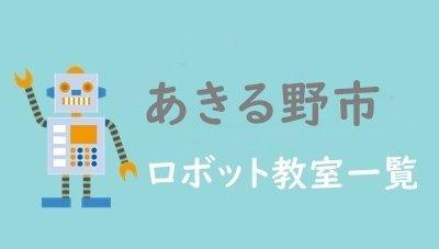 東京あきる野市おすすめロボット教室