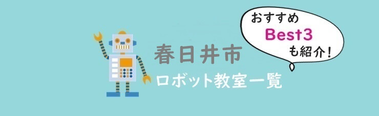 春日井市おすすめロボット教室