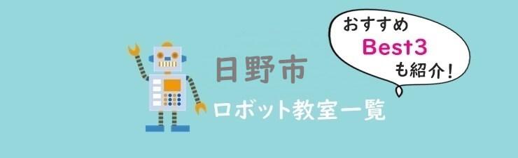 日野市おすすめロボット教室