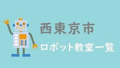 西東京市おすすめロボット教室