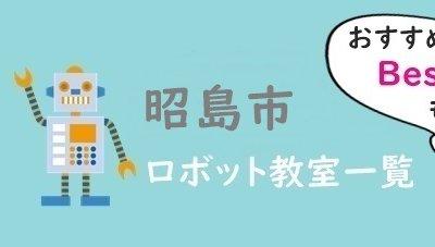昭島おすすめロボット教室