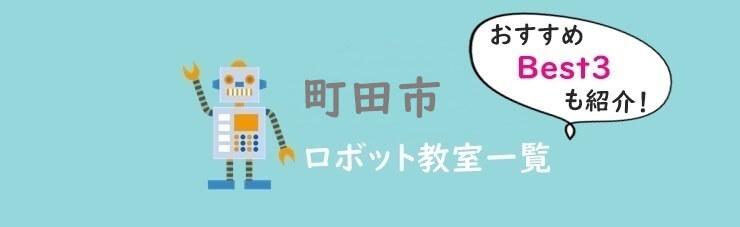 町田市おすすめロボット教室