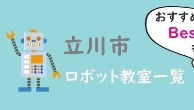 立川市おすすめロボット教室