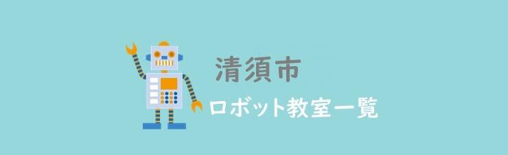 清須市 おすすめロボット教室