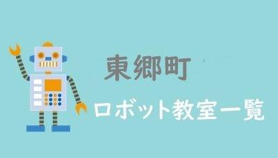 東郷町 おすすめロボット教室