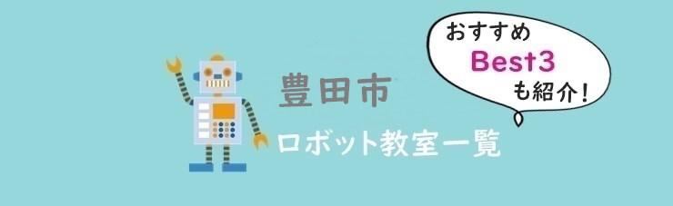 豊田市おすすめロボット教室