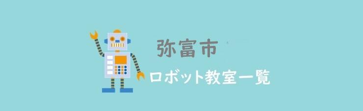 弥富市 おすすめロボット教室