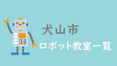 犬山市おすすめロボット教室