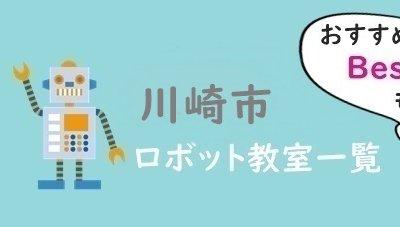 川崎市 おすすめロボット教室