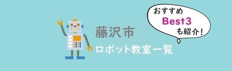 藤沢市 おすすめロボット教室