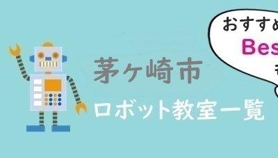 茅ヶ崎市おすすめロボット教室